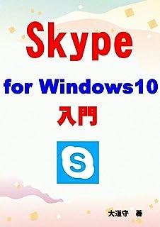 Skype for Windows10入門