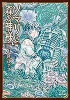 ソマリと森の神様 (5) (ゼノンコミックス)