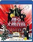 踊る大捜査線 THE FINAL 新たなる希望 スタンダード・エディション [Blu-ray] image