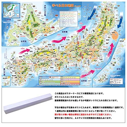 「学べる日本地図 ジュニア」お風呂ポスター、小学校、中学校の学習に合わせた学習用日本地図、 A2サイズ