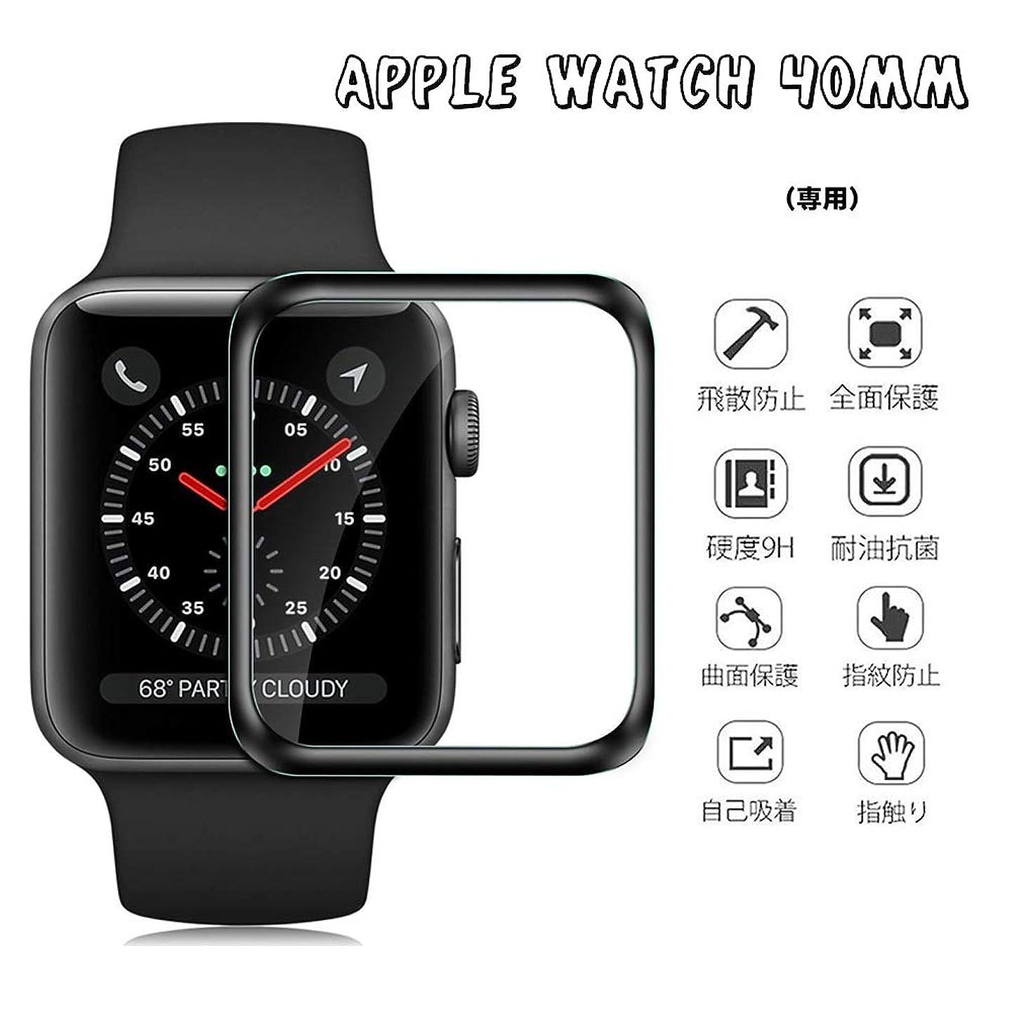 シルエットきらめく革命的Apple Watch 40mm フィルム 3D全面保護 Apple Watch Series 4 フィルム 硬度9H 気泡レス 高透過率 アップルウォッチ 4 保護 フィルム Apple Watch Series 4 40mm ガラスフィルム