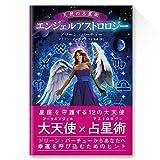 エンジェルアストロロジー天使の占星術 (星座を守護する12の大天使)