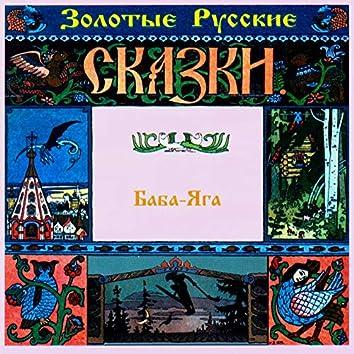 Золотые русские сказки. Баба-Яга