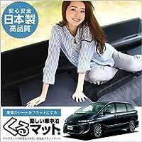『01k-a011-ca』エスティマ50系 (くるマット) 車 マット フラット クッション 段差解消ベッドで車中泊を快適に!(100w×2個、150w×2個:ブラック)