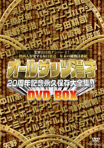 オールザッツ漫才 20周年記念 永久保存大全集!! DVD-BOX
