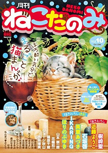 月刊ねこだのみ vol.10(2016年9月23日発売) [雑誌]の詳細を見る