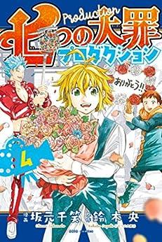 [坂元千笑, 鈴木央]の七つの大罪プロダクション(4) (ARIAコミックス)