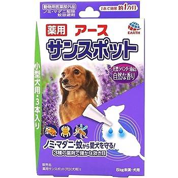 【動物用医薬部外品】 薬用 サンスポット ラベンダー 小型犬用 0.8g×3本入