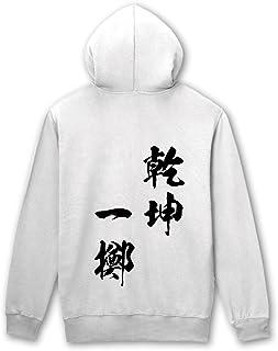 書道家が書く 漢字 パーカー 【 乾坤一擲 】 代引き可