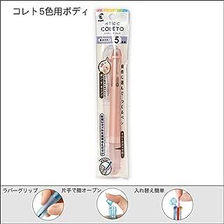 ハイテックCコレト 本体ボディ5色用 ピンクパール P-LHKCG25C-PKP