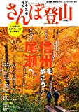 さんぽ登山 (NEKO MOOK 1832)