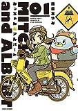 みっちゃんとアルバート (1) (バンブーコミックス)