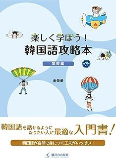 楽しく学ぼう! 韓国語攻略本 基礎編 MP3対応CD-ROM付