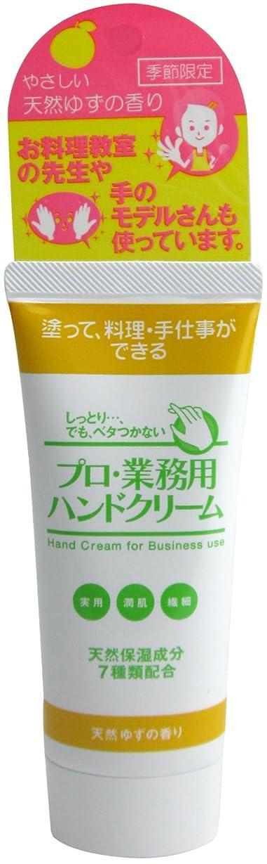 しつけじゃがいも買うプロ業務用ハンドクリーム 天然ゆずの香り