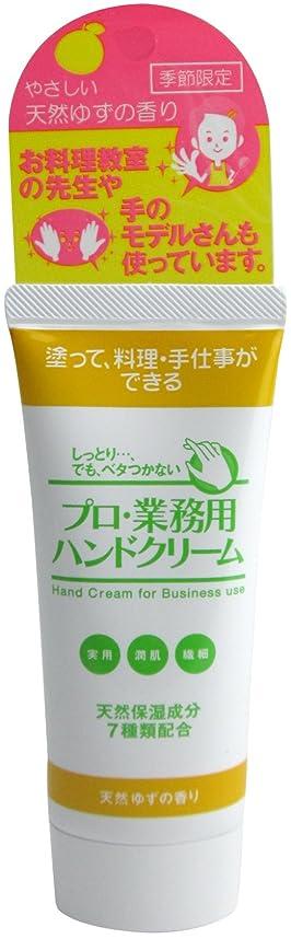 ボランティア部屋を掃除する音プロ業務用ハンドクリーム 天然ゆずの香り