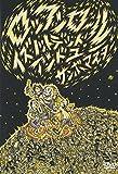 ロックンロール イズ ノットデッド、アンド ユー(2枚組・初回生産限定) [DVD] image