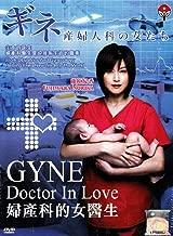 Gyne - Sanfujinka no Onna Tachi - Doctor in Love (Japanese TV Drama with English Sub)