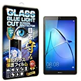 【RISE】【ブルーライトカットガラス】Huawei MediaPad T3 7.0 強化ガラス保護フィルム 国産旭ガラス採用 ブルーライト90%カット 極薄0.33mガラス 表面硬度9H 2.5Dラウンドエッジ 指紋軽減 防汚コーティング ブルーライトカットガラス