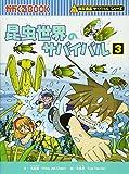 昆虫世界のサバイバル 3 (かがくるBOOK―科学漫画サバイバルシリーズ)