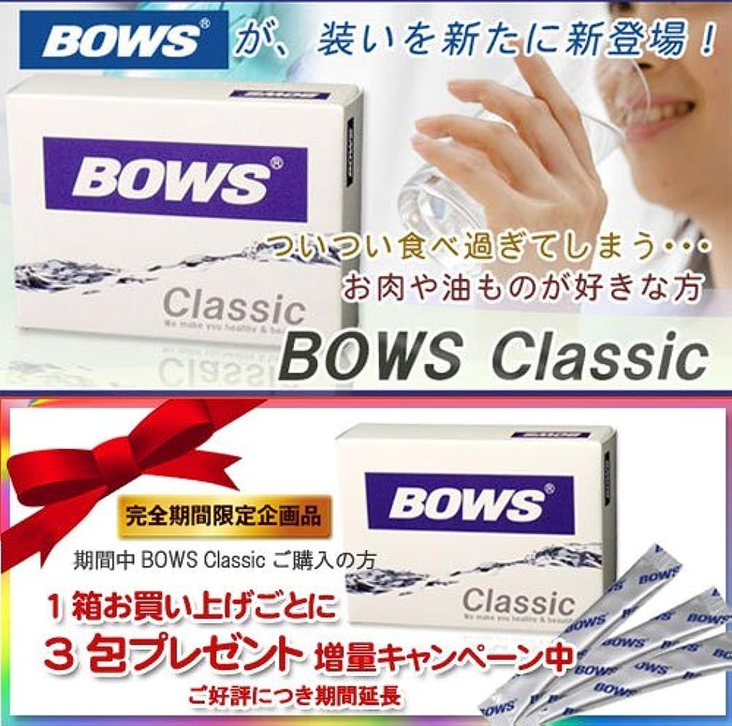 社会洞窟四半期BOWS Classic (ボウス クラシック)  30包+3包増量版