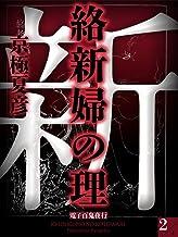 表紙: 絡新婦の理(2)【電子百鬼夜行】 (講談社文庫)   京極夏彦