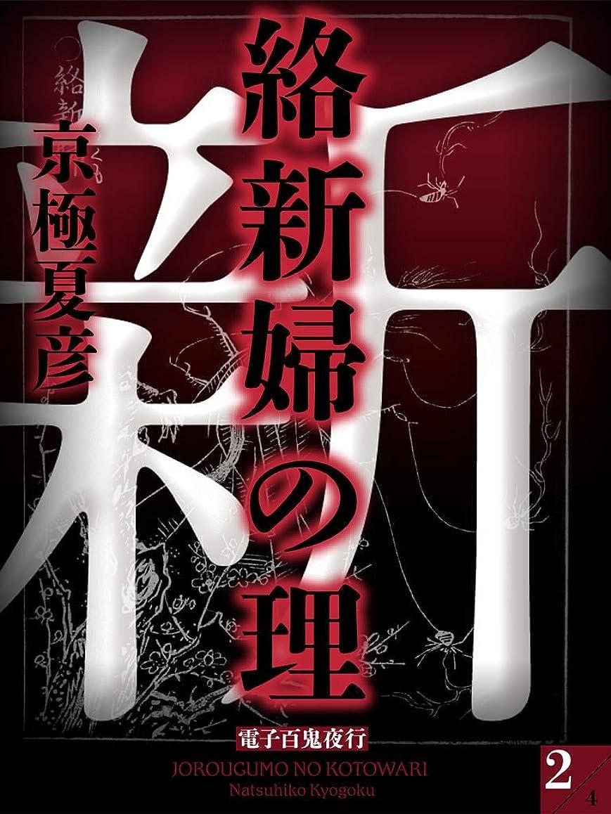 誤解ラベンダー没頭する絡新婦の理(2)【電子百鬼夜行】