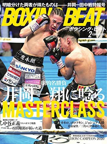 BOXING BEAT(ボクシング・ビート) 2021年2月号 (2021-01-15) [雑誌]