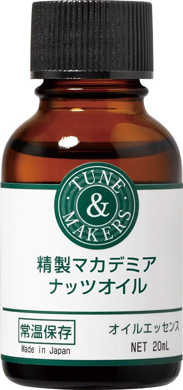 好きである近代化浴チューンメーカーズ 精製マカデミアナッツオイル 20ml 原液美容液