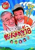 釣りバカ日誌 18 ハマちゃんスーさん瀬戸の約束[DVD]