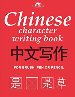 Chinese character writing book: Practice writing Chinese with traditional grid sheets