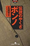 伝説のやくざ ボンノ (幻冬舎アウトロー文庫)