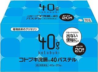 【第2類医薬品】コトブキ浣腸40パステル 40g×20