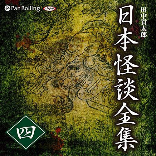 『日本怪談全集 四』のカバーアート