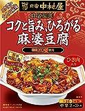 新宿中村屋 コクと旨み、ひろがる麻婆豆腐 箱150g