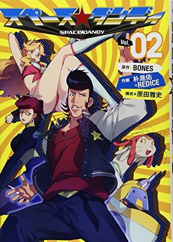 スペース☆ダンディ(2)完 (ヤングガンガンコミックス)