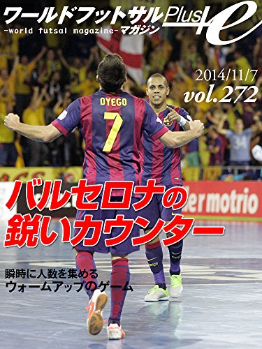 World Futsal Magazine Plus Vol272: Swift counterattack by FC Barcelona Alusport / Warming up Instantly Gather (Japanese Edition)