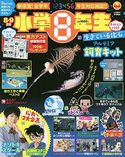 小学館スペシャル 小学8年生 2020年 08 月号 [雑誌]の拡大画像