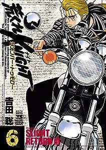 荒くれKNIGHT リメンバー・トゥモロー 6 (ヤングチャンピオン・コミックス)