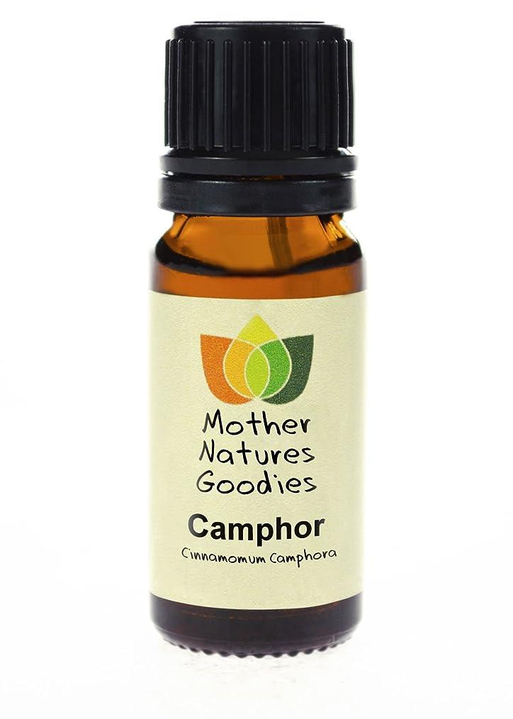 芽する必要があるまさに10ml 精油 100%純粋天然 香りを選択 (アロマセラピー)- 樟脳