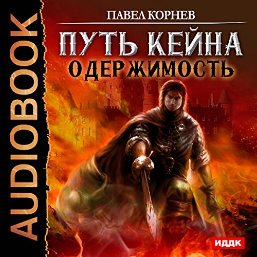 Kane's Path. Obsession [Russian Edition] audiobook cover art
