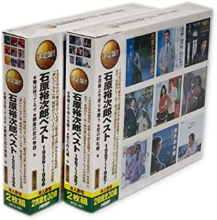 石原裕次郎 ベスト 1956-1966 1967-1987 2巻セット CD4枚組 WCD-690-691