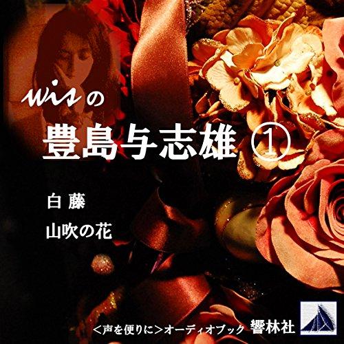 wisの豊島与志雄01「白藤/山吹の花」 | 豊島 与志雄