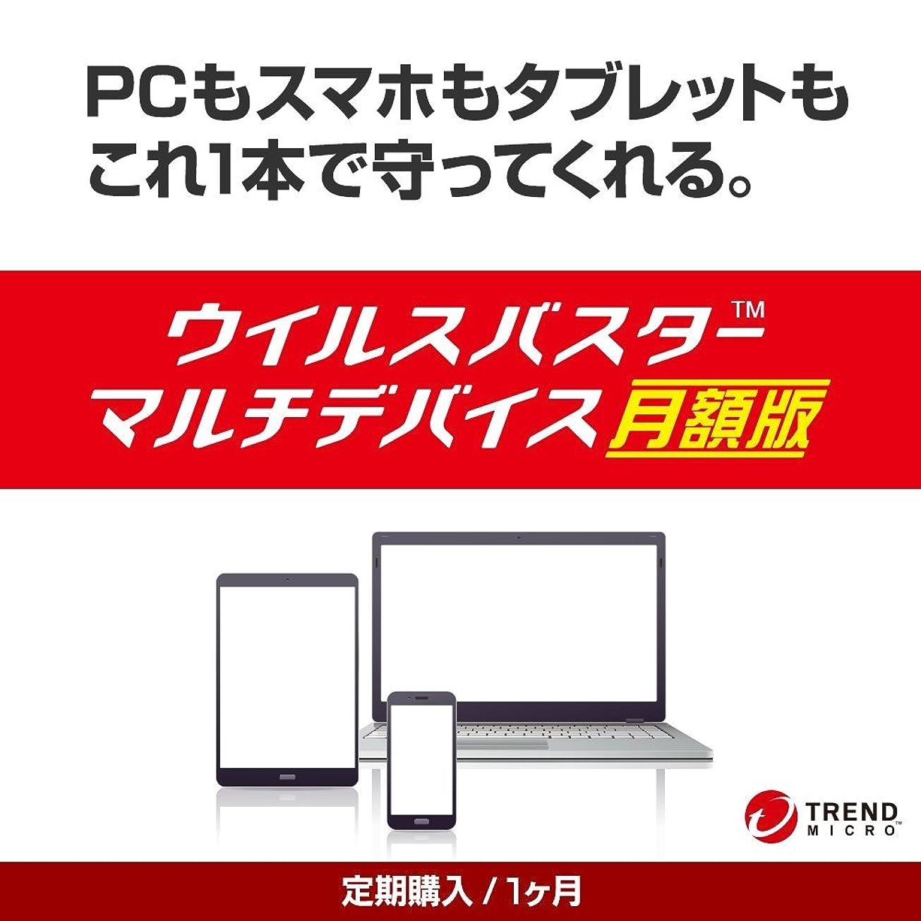 成分エンジニアリング成熟ウイルスバスターマルチデバイス(最新)|月額版|定期購入(サブスクリプション)|Win/Mac/Android対応