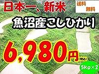 平成28年新潟県産特定産地米 (魚沼産5㎏×2)