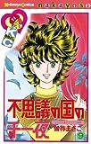 不思議の国の千一夜(9) (なかよしコミックス)