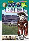 名探偵コナン推理ファイル 世界遺産の謎 (小学館学習まんがシリーズ)
