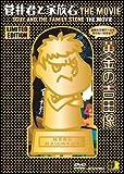 菅井君と家族石 THE MOVIE 黄金の吉田BOX (完全限定版) [DVD] image