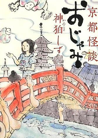 京都怪談 おじゃみ (文庫ダ・ヴィンチ)