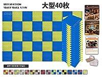 エースパンチ 新しい 40ピースセット青と黄 色の組み合わせ500 x 500 x 30 mm エッグクレート 東京防音 ポリウレタン 吸音材 アコースティックフォーム AP1052