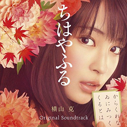 ユニバーサルミュージック『ちはやふる オリジナル・サウンドトラック(UPCH-2076)』